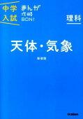 中学入試まんが攻略BON!(理科 天体・気象)新装版