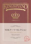 王様のピアノ NHKテーマ・セレクション