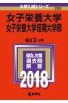 女子栄養大学・女子栄養大学短期大学部(2018) (大学入試シリーズ)