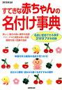 すてきな赤ちゃんの名付け事典 [ 西村安珠 ] - 楽天ブックス