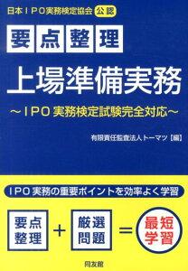 要点整理 上場準備実務 IPO実務検定試験完全対応 [ 有限責任監査法人トーマツ ]