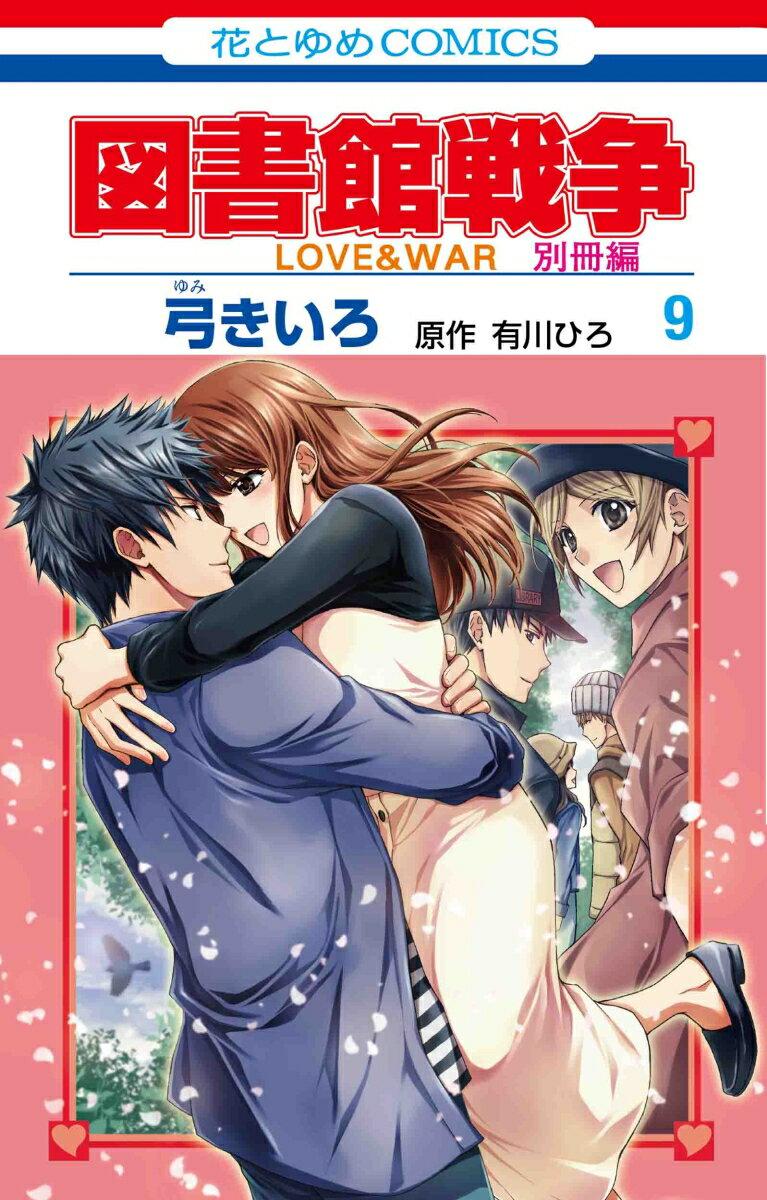 少女, その他  LOVEWAR 9