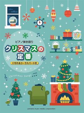 ピアノ弾き語り クリスマスの定番(ハモれるコーラスパート付)