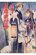 百鬼夜行抄(8)新版