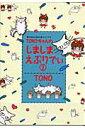 【楽天ブックスならいつでも送料無料】Tonoちゃんのしましまえぶりでぃ(2) [ Tono ]