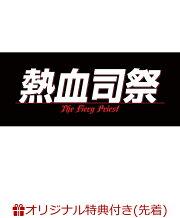【楽天ブックス限定先着特典】熱血司祭 DVD-BOX3(A4ポスター)