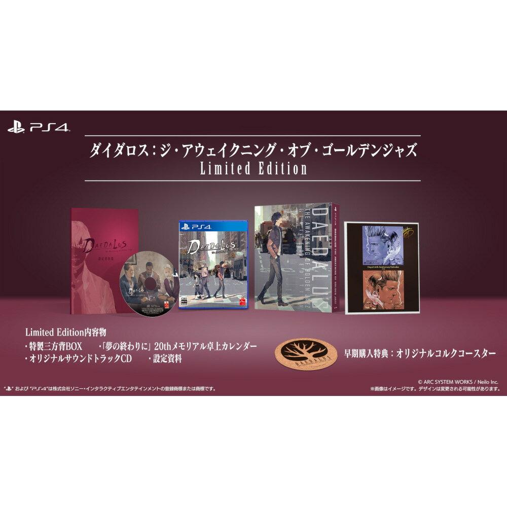 ダイダロス:ジ・アウェイクニング・オブ・ゴールデンジャズ Limited Edition PS4版