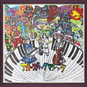 產品詳細資料,日本Yahoo代標 日本代購 日本批發-ibuy99 CD、DVD アコースティックマジック [ 古今三奇人(Kokon-Trio) ]