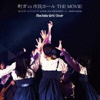町ガ vs 市民ホール THE MOVIE まちだガールズクワイア SUPER LIVE @町田市民ホール