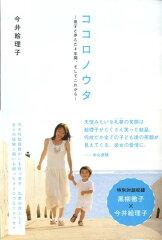 謝罪すらしていなかった!今井絵理子、橋本健元市議の妻から提訴を示唆される