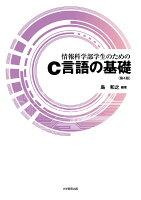 情報科学部学生のためのC言語の基礎 第4版