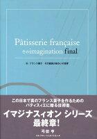 Pa^tisserie francaiseそのimagination(3(final))