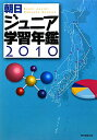 朝日ジュニア学習年鑑(2010)