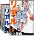 【送料無料】リアル 1-10巻セット