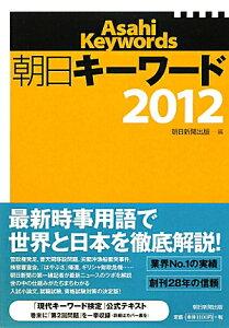 【送料無料】朝日キーワード(2012) [ 朝日新聞出版 ]