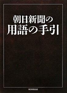【送料無料】朝日新聞の用語の手引 [ 朝日新聞社 ]