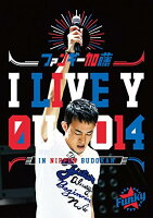 I LIVE YOU 2014 in 日本武道館 [2DVD]/ ファンキー加藤