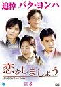 恋をしましょう DVD-BOX3 [ チェ・スジョン ]