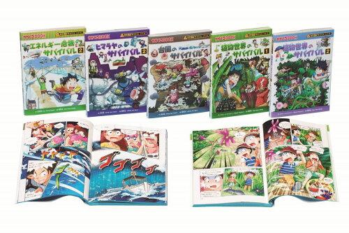 科学漫画サバイバルシリーズ〈2015年新刊セ かがくるBOOK-科学漫画サバイバルシリーズ (かがくるB...