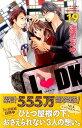 L DK(19) (講談社コミックス別冊フレンド) [ 渡辺あゆ ]