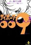 サイボーグ009(3) 海底ピラミッド編 part 1 (秋田文庫) [ 石ノ森章太郎 ]
