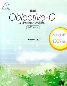 【送料無料】詳細!Objective-C iPhoneアプリ開発入門ノート [ 大重美幸 ]