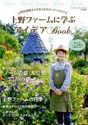 上野ファームに学ぶアイデアBOOK