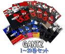 【送料無料】GANTZ 1-29巻セット