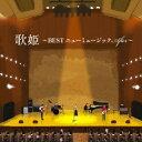 歌姫〜BEST ニューミュージック After〜 [ (V.A.) ]
