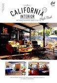 カリフォルニア・インテリア・スタイル・ブック vol.5