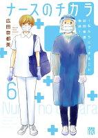 ナースのチカラ 〜私たちにできること 訪問看護物語〜 6
