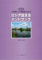 入門者および初級者のためのロシア語文法ハンドブック4訂版
