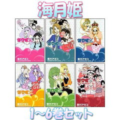 【送料無料】海月姫 1~6巻セット