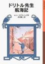 ドリトル先生航海記新版 (岩波少年文庫) [ ヒュー・ロフティング ]