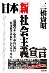 日本「新」社会主義宣言 [ 三橋貴明 ]