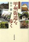 甲州街道を歩く 歴史の旅 [ 山口徹(日本経済史) ]
