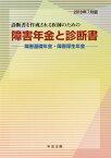 障害年金と診断書(2019年7月版) 障害基礎年金・障害厚生年金