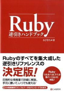 Ruby逆引きハンドブック Ruby 1.8.6/1.8.7/1.9各バージョ [ るびきち ]