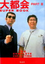 大都会PART 3 SUPER BOOK