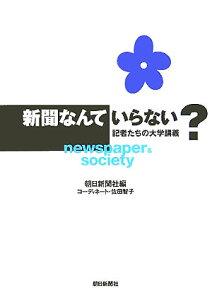 【送料無料】新聞なんていらない?