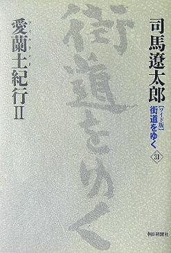 街道をゆく(31) ワイド版 愛蘭土紀行 2 [ 司馬遼太郎 ]