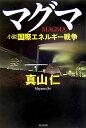 『マグマ 〜小説国際エネルギー戦争』