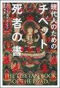 【送料無料】現代人のための「チベット死者の書」