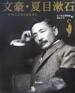 【送料無料】文豪・夏目漱石