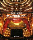 【送料無料】ひとりでも行けるオペラ極楽ツアー