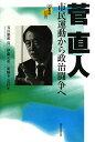 【送料無料】菅直人市民運動から政治闘争へ