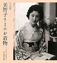 【送料無料】美智子さまのお着物