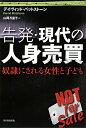 【送料無料】告発・現代の人身売買