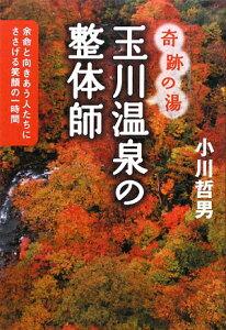 【送料無料】玉川温泉の整体師 [ 小川哲男 ]