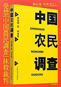 【送料無料】発禁『中国農民調査』抹殺裁判